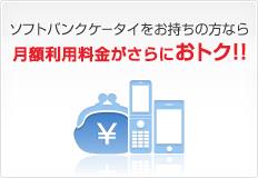 ソフトバンクケータイをお持ちの方なら最大1,896円おトク!!