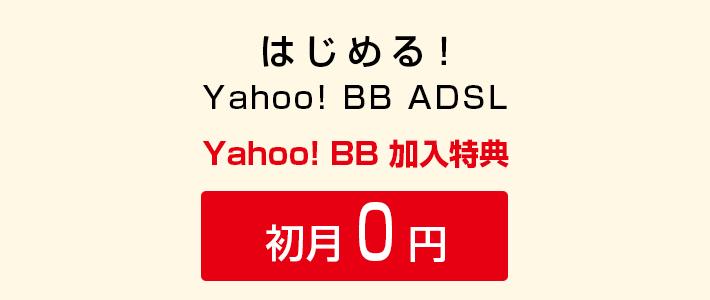 はじめる!Yahoo! BB ADSL Yahoo! BB加入特典初月0円