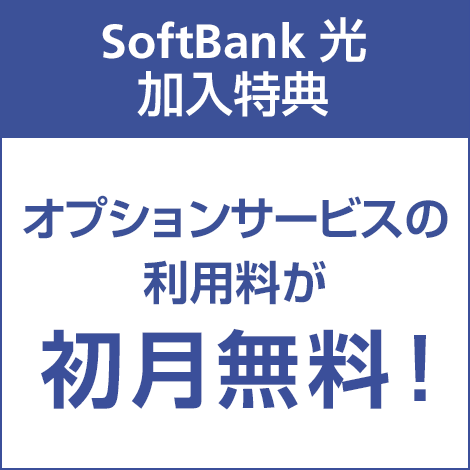 SoftBank 光 加入特典