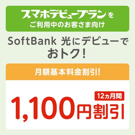 スマホデビュープランご契約のお客さま限定!おうちのネットもおトクに!SoftBank 光 月額2,800円(1年間)