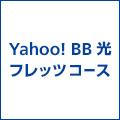 Yahoo! BB 光 フレッツコース