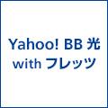 Yahoo! BB 光 with フレッツ