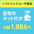 ソフトバンクユーザ限定 自宅のネット代が 月額1,886円
