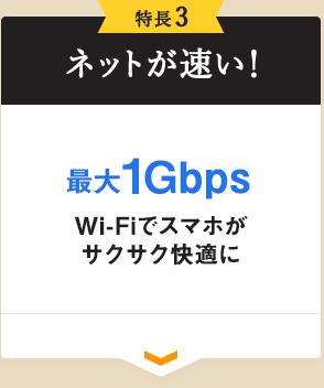 特長3 ネットが速い!最大1Gbps Wi-Fiでスマホがサクサク快適に